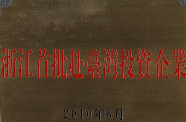 2010年浙江首批赴台湾投资企业