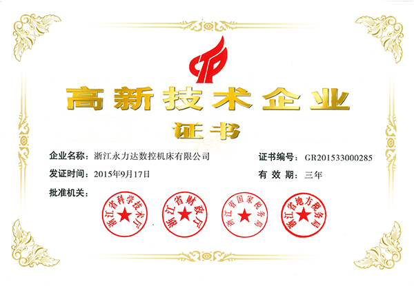 高新技术企业证书(2015)