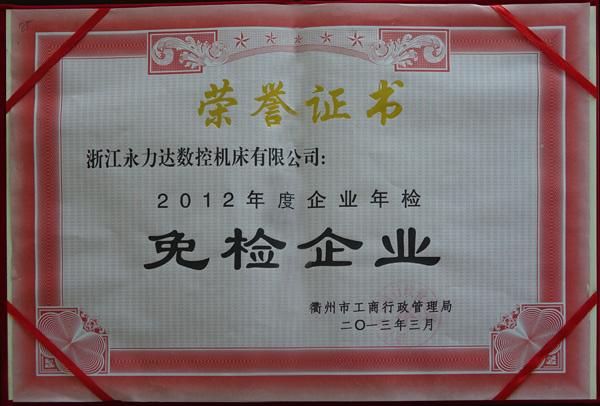2012年度企业年检免检企业