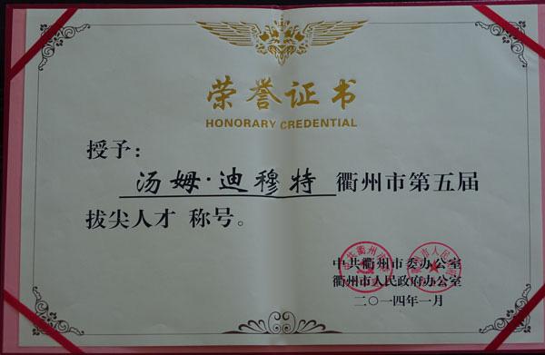 2014年授权汤姆.迪穆特衢州市第五届拔尖人才称号