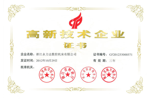 2012年高新技术企业证书